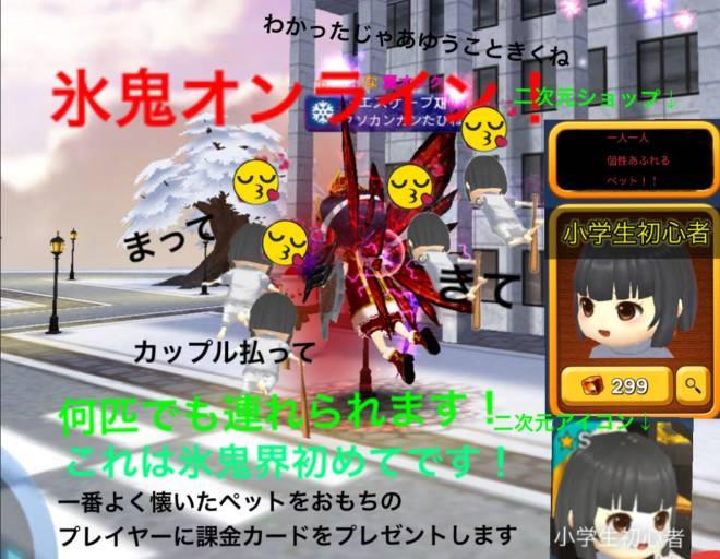 こおり鬼 Online!: 自由掲示板 - とちおとめも販売させたろか? image 2