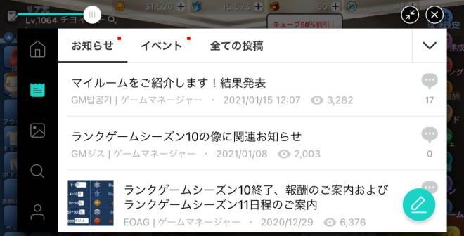 こおり鬼 Online!: 自由掲示板 - アイスのためれる量•レベルのまとめあげる方法 image 2
