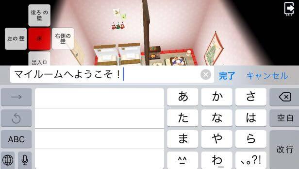 こおり鬼 Online!: 自由掲示板 - マイルームいじってたら文字を部屋の中にはれるようになった!床と壁につけられる image 3