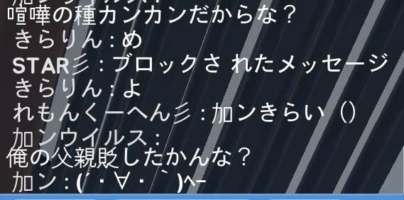 こおり鬼 Online!: 自由掲示板 - 性格悪すぎ image 6