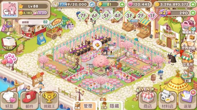 萌萌餐廳: [結束] 櫻花主題最佳餐廳裝飾 - ID:YiJenJen image 2