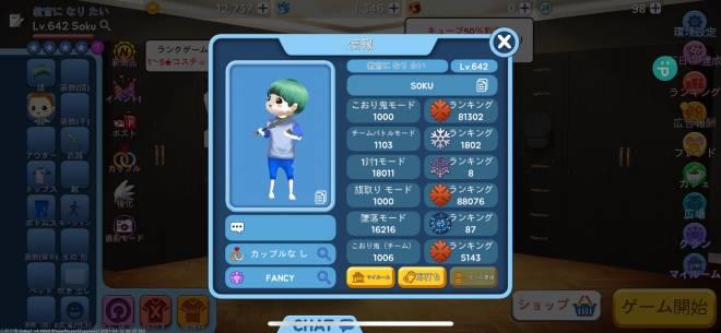 こおり鬼 Online!: 自由掲示板 - S11 image 2