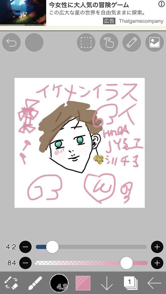 こおり鬼 Online!: 自由掲示板 - 最強にイケメン書いた image 2