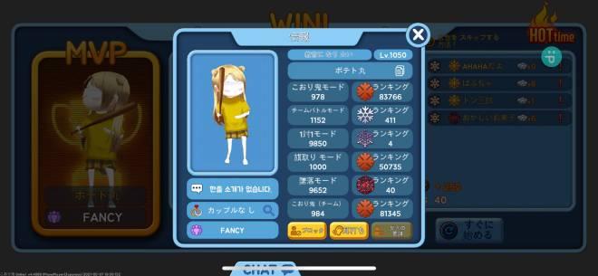 こおり鬼 Online!: 自由掲示板 - ちーむわけがへん image 4