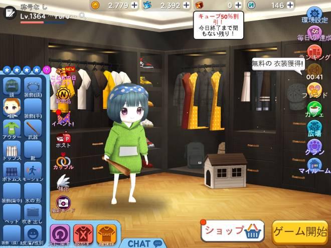 こおり鬼 Online!: コーディネート誇る - あ image 2