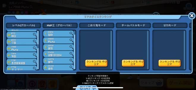 こおり鬼 Online!: 自由掲示板 - あ image 4