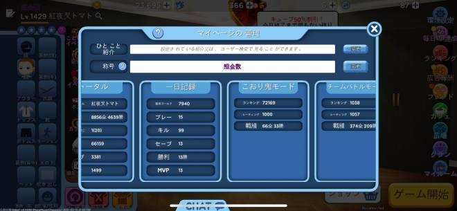 こおり鬼 Online!: 自由掲示板 - 墜落1対1ランクに来ないかしらね。 image 2