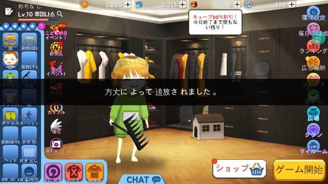 こおり鬼 Online!: 自由掲示板 - 下に同じく image 2