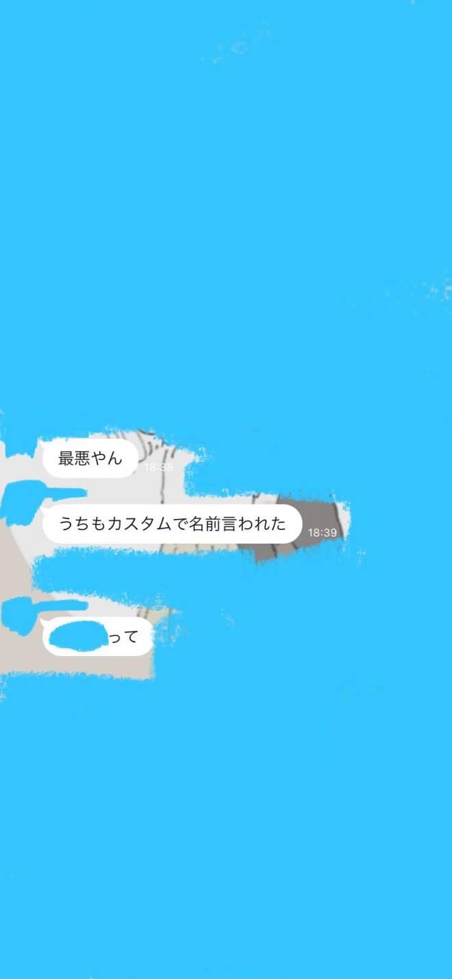 こおり鬼 Online!: 自由掲示板 - よ image 5