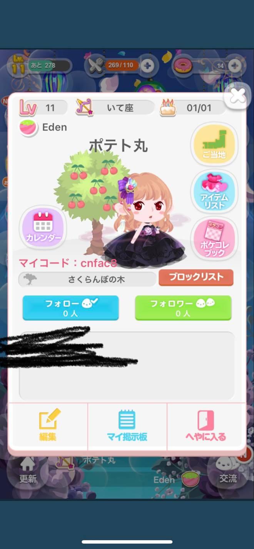 こおり鬼 Online!: 自由掲示板 - うふんっ♡ image 3