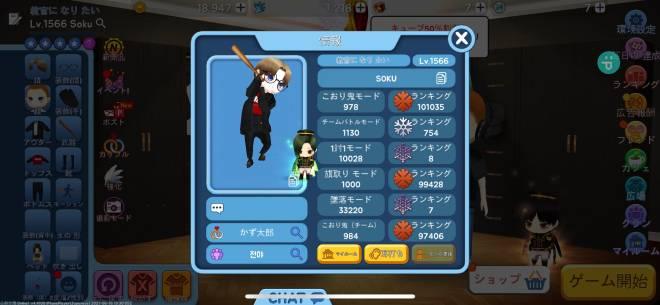 こおり鬼 Online!: 自由掲示板 - Thanks! image 2