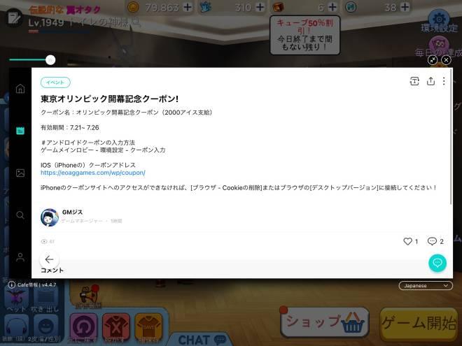こおり鬼 Online!: 自由掲示板 - オリンピックしねぇえええええええええ! image 2