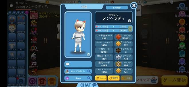 こおり鬼 Online!: 自由掲示板 - S12 image 2