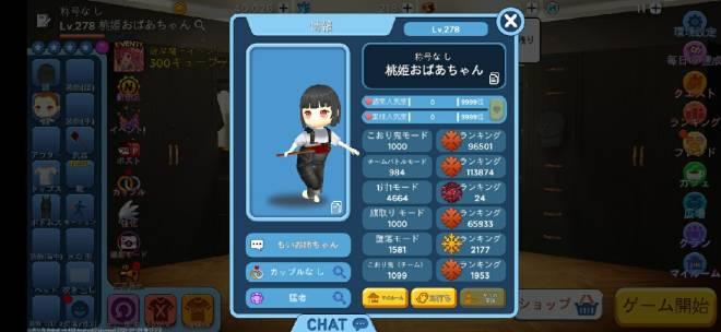 こおり鬼 Online!: 自由掲示板 - S12 image 4