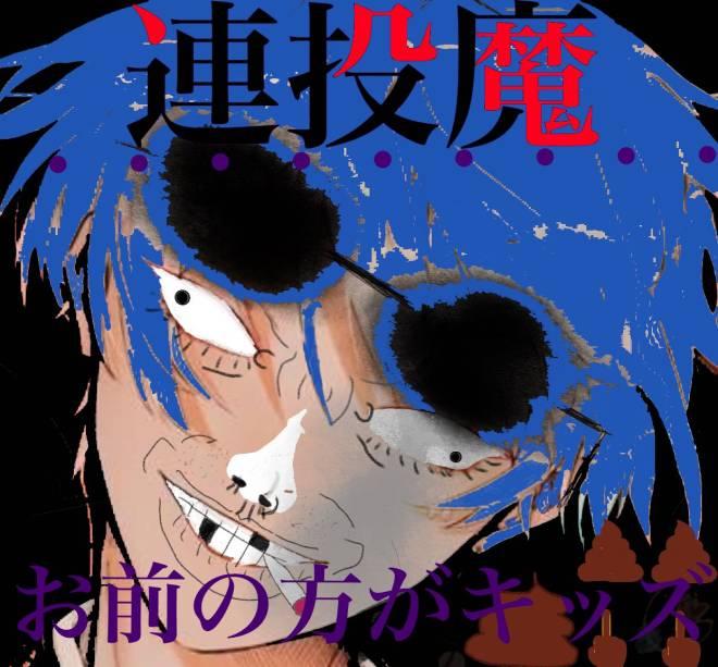 こおり鬼 Online!: 自由掲示板 - なんですかねこれは image 2