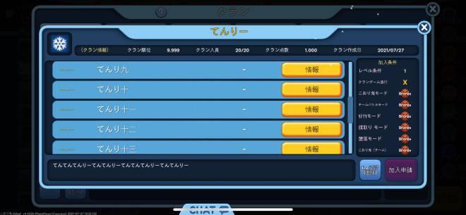 こおり鬼 Online!: 自由掲示板 - [狂気]クラン てんりーに入ろう! image 4