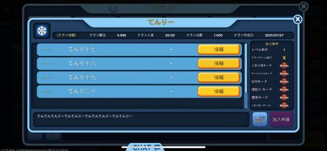 こおり鬼 Online!: 自由掲示板 - [狂気]クラン てんりーに入ろう! image 6