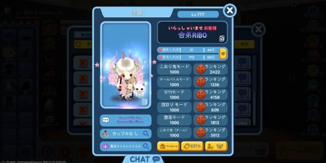 こおり鬼 Online!: 自由掲示板 - [運営さんよ見てくれ] image 2