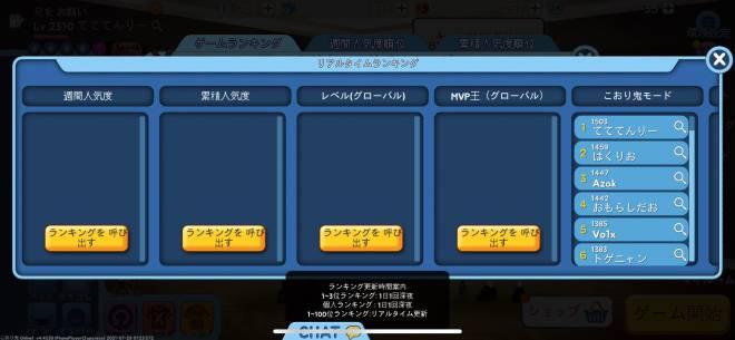 こおり鬼 Online!: 自由掲示板 - ゴ民度氷鬼部屋 image 4