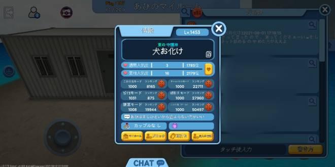 こおり鬼 Online!: 自由掲示板 - えぇと… image 2