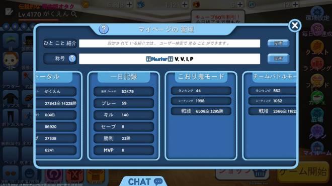 こおり鬼 Online!: 自由掲示板 - これってなに? image 2
