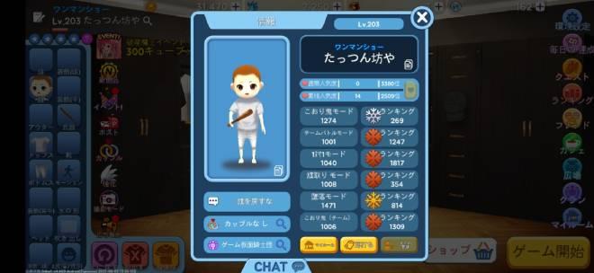 こおり鬼 Online!: 自由掲示板 - 不快 image 2