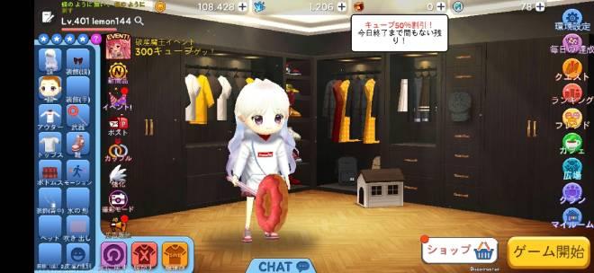 こおり鬼 Online!: 自由掲示板 - レベル早く上げたい image 2