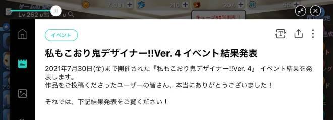 こおり鬼 Online!: 自由掲示板 - こおり鬼デザイナー結果当選! image 3