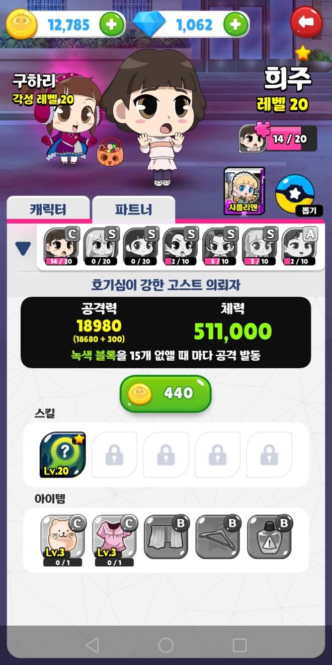 GETCHA GHOST: Report BUG - kayaknya sebentar lagi Hejoo b2 image 2