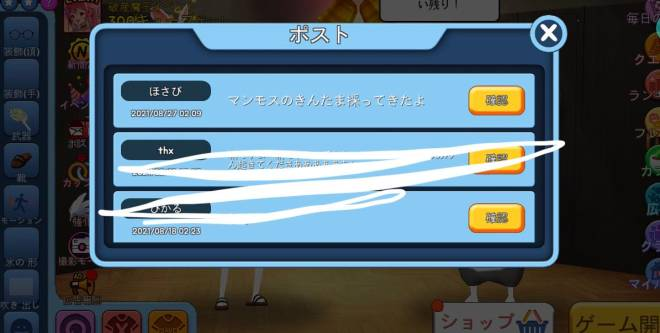 こおり鬼 Online!: 自由掲示板 - luv image 2