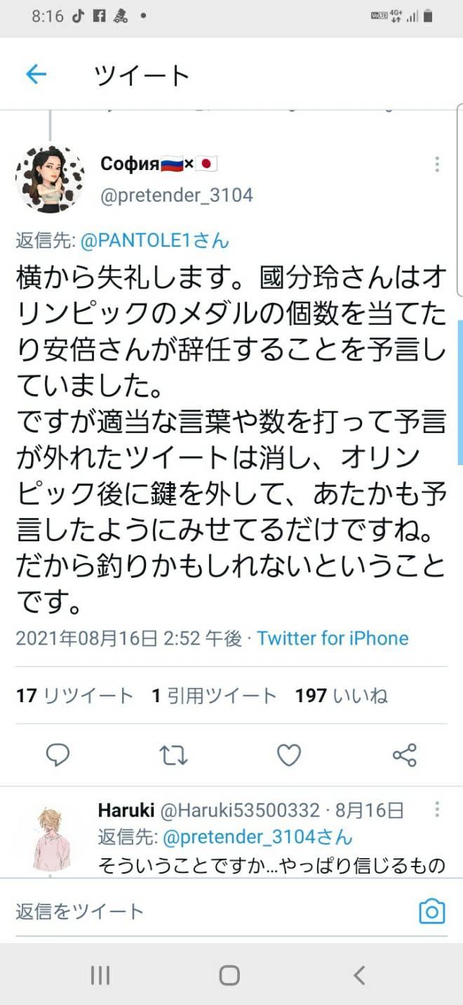 こおり鬼 Online!: 自由掲示板 - りょた image 2