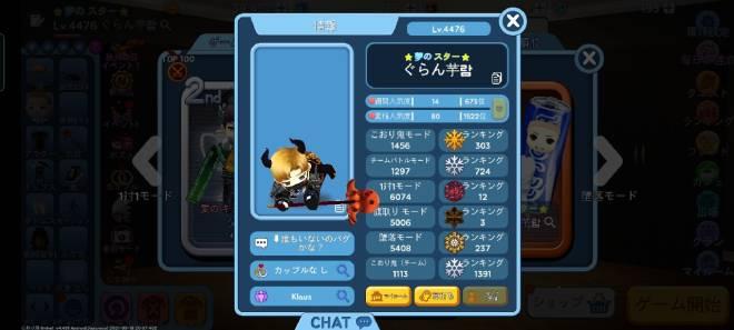 こおり鬼 Online!: 自由掲示板 - ピャ image 4