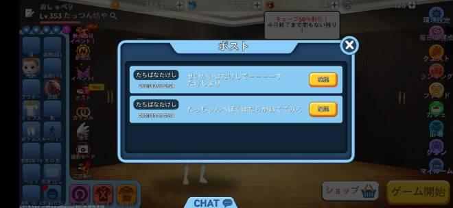 こおり鬼 Online!: 自由掲示板 - たけし image 2