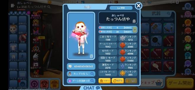 こおり鬼 Online!: 自由掲示板 - 武器の image 2