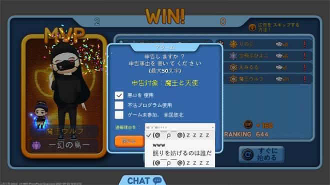 こおり鬼 Online!: 自由掲示板 - 動かないのだるすぎ image 3
