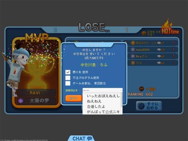 こおり鬼 Online!: スクリーンショット - 悪口 image 5