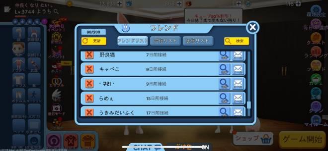 こおり鬼 Online!: 自由掲示板 - 🥺 image 4