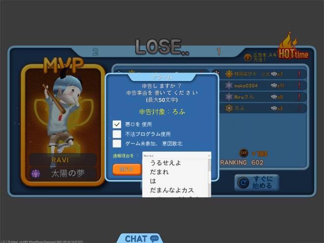 こおり鬼 Online!: スクリーンショット - 悪口 image 3