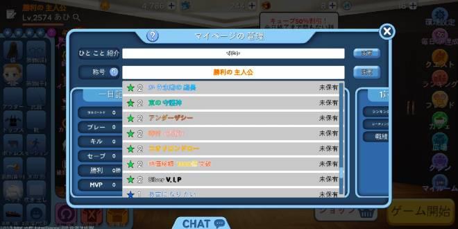 こおり鬼 Online!: 自由掲示板 - 寄付天使って image 3
