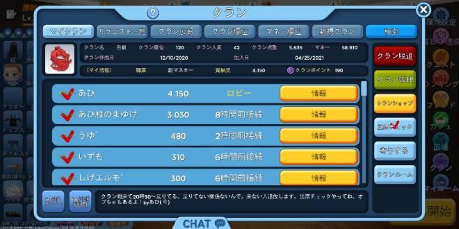 こおり鬼 Online!: 自由掲示板 - 寄付天使って image 2